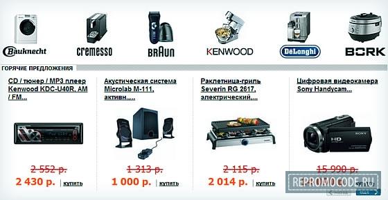 скидки 003.ru