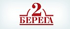 Промокод для 2-berega.ru