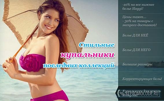 промокод Агнес