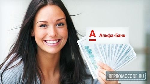 Бесплатный промокод Alfa Bank