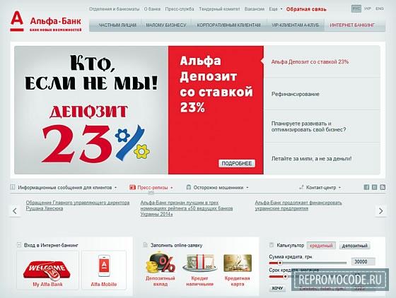 промокод Alfa Bank