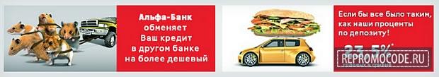 промокод Альфа Банк UA