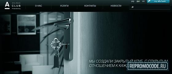 промокод на скидку alfabank.ua