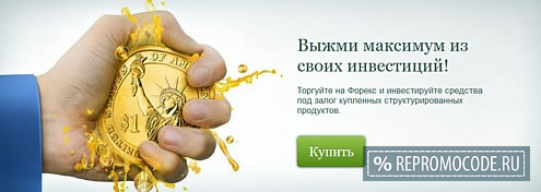 промокод alpari.ru