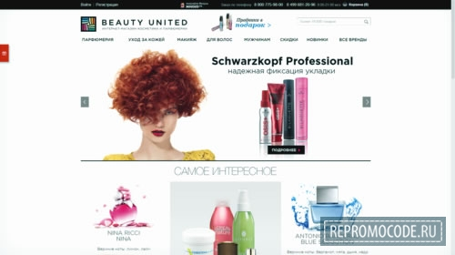 код скидки Beauty United