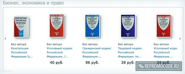 промокод Bookvoed