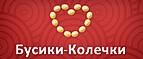 Скидка в интернет-магазине busiki-kolechki.ru