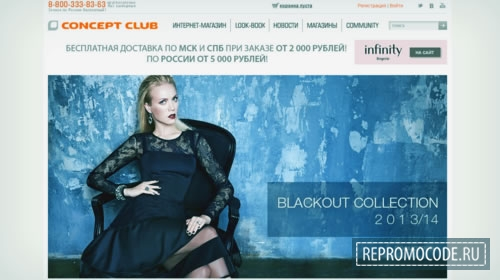 промокод conceptclub.ru