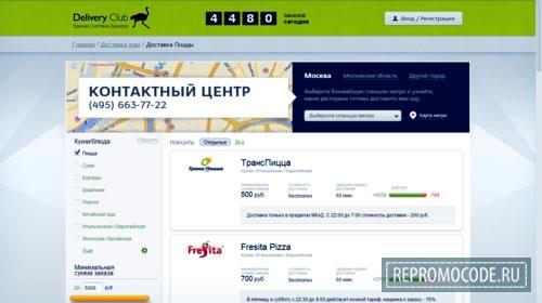 delivery-club.ru промокод на скидку