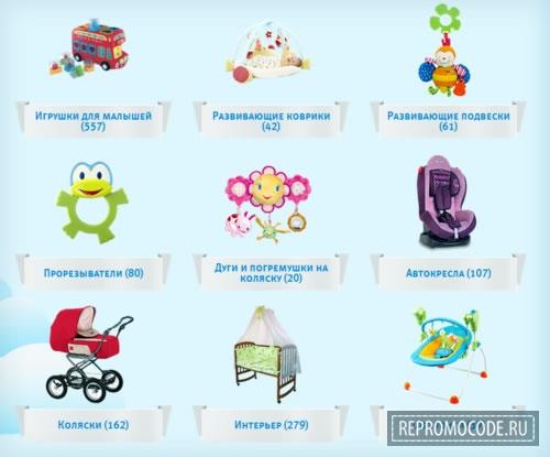 промокод detmir.ru