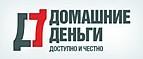Бесплатный промокод DomaDengi.ru