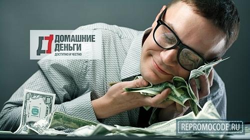 Получить скидку Домашние деньги