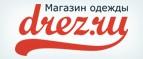 Промокод на скидку в интернет-магазин Drez.ru