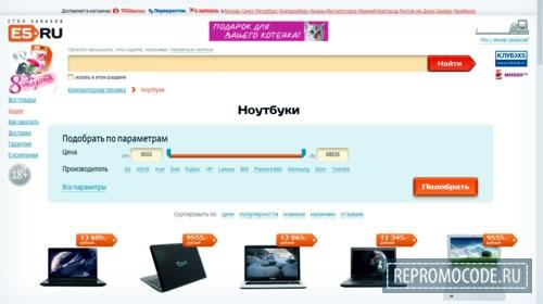 код скидки для Е5.ru