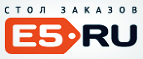 Бесплатный промокод e5.ru