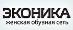 Бесплатный промокод Econica.ru