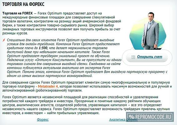 бесплатный промокод forexoptimum.ru