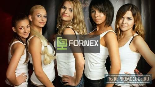 Код скидки Fornex Hosting
