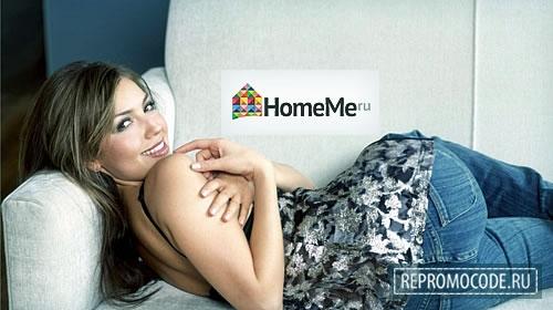 Бесплатный промокод HomeMe