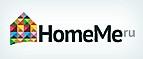 Код скидки для интернет-магазина HomeMe.ru