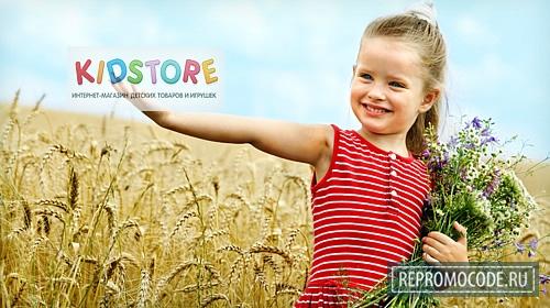 Промокод KidStore