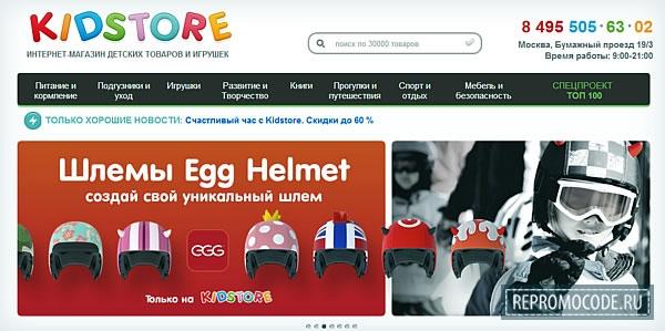 бесплатная скидка kidstore.ru