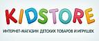 Код скидки в интернет-магазин kidstore.ru