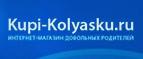 Код скидки Kupi-Kolyasku.ru