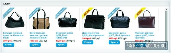 получить скидку LaSumka.ru