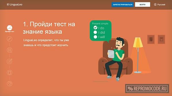 промокод lingualeo.ru