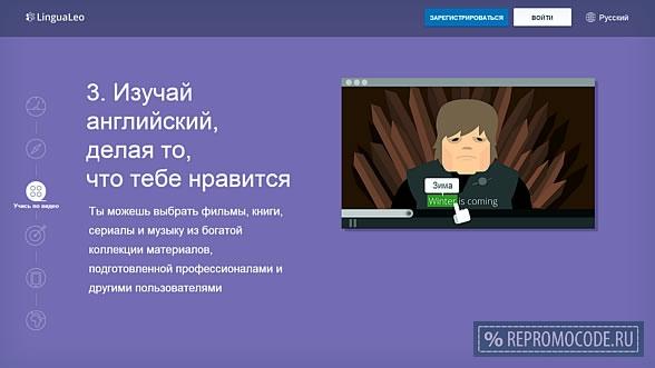 бесплатный промокод lingualeo.ru
