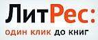 Скидка в интернет-магазин litres.ru