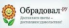 Промокод на скидку в интернет-магазин obradoval.ru