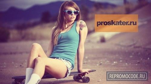 Код скидки Proskater