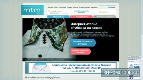 бесплатный промокод rubashka-na-zakaz.ru