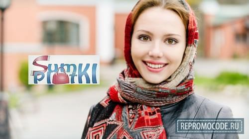 Скидка SUMKI-PLATKI