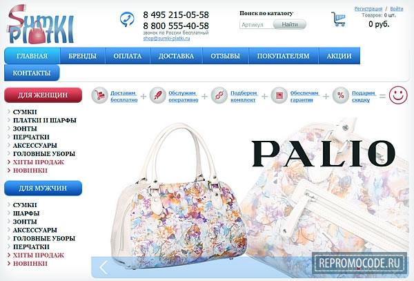 бесплатный промокод sumki-platki.ru