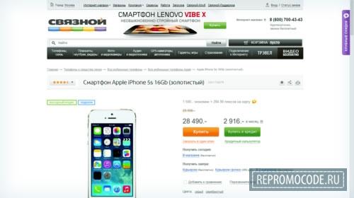 скидка svyaznoy.ru
