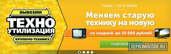 Промокод на скидку tehnosila.ru