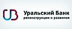 Код скидки ubrr.ru