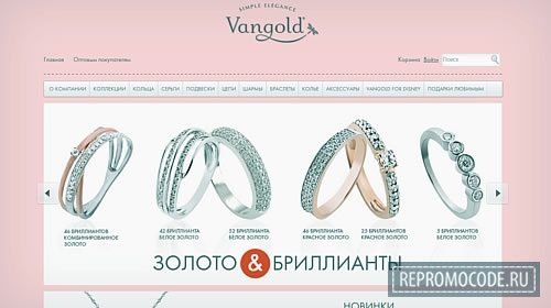 vangold.ru промокод