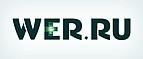 Промокод на скидку в интернет-магазин Wer.ru