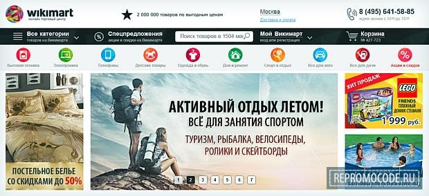 промокод wikimart.ru