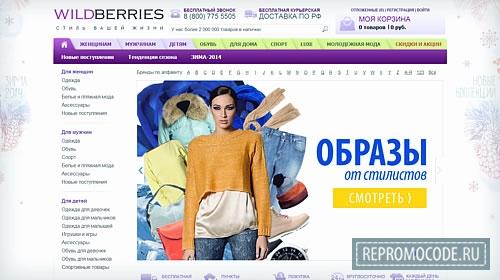 интернет-магазине Вайлдберриз