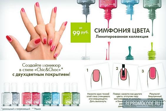 бесплатный промокод YVES-ROCHER.RU