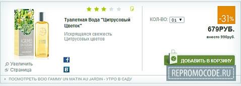 промокод YVES-ROCHER.RU